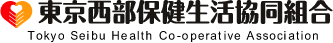 東京西部保健生活協同組合